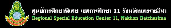 ศูนย์การศึกษาพิเศษ เขตการศึกษา 11 จังหวัดนครราชสีมา